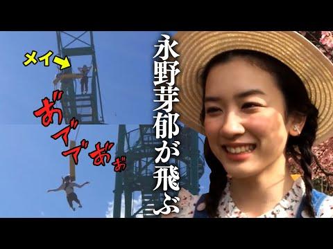 ニコラ5月号「フウリホメイありがとう!イメ㋲ラスト撮影!&リホスタ最終回」高嶋芙佳・中村里帆・永野芽郁