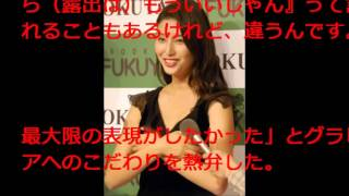 橋本マナミ最新写真集『接写』1番過激な最高傑作!