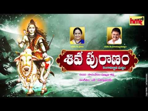 Siva Puranam || Lingavirbava Ghattam by S.P. Balasubramaniam, S.P. Sailaja