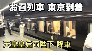 Royal train of Japan. 2012年10月6日、中央本線甲府~東京間で運転され...