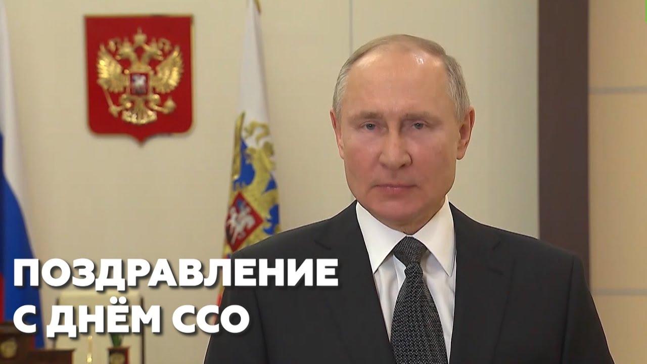 Путин поздравил ветеранов и военнослужащих ССО с профессиональным праздником