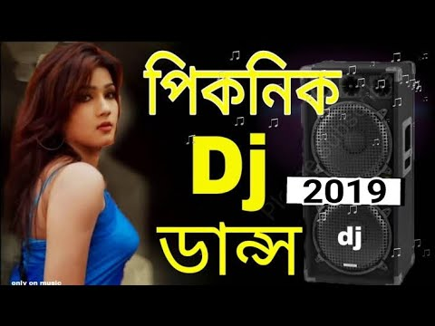 bangla-dj-song-2019-|-bangla-dj-gan-2019-|-dj-purulia-matal-dance-|-matal-dance-mix-bangla-dj-song-|