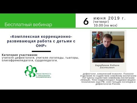 Вебинар: «Комплексная коррекционно-развивающая работа с детьми с ОНР»