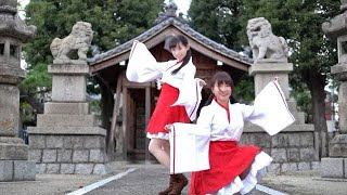 ずっっっっっと昔から踊りたかった大好きな曲を念願の巫女福+神社でで...