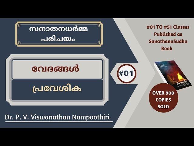 സനാതനധർമപരിചയം - ഒന്നാം ദിവസം - Dr. P V Viswanathan Nampoothiri @ SanathanaSchoolofLife Online