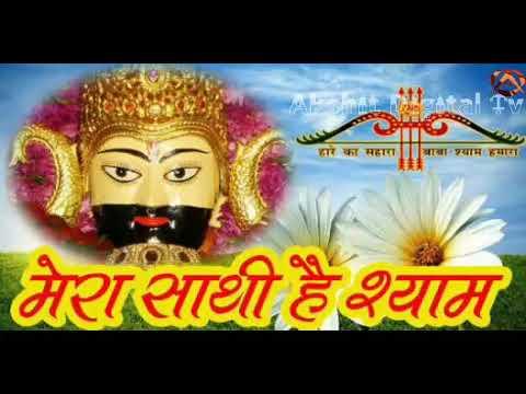 New Khatu Shyam Bhajan 2018 ॥...