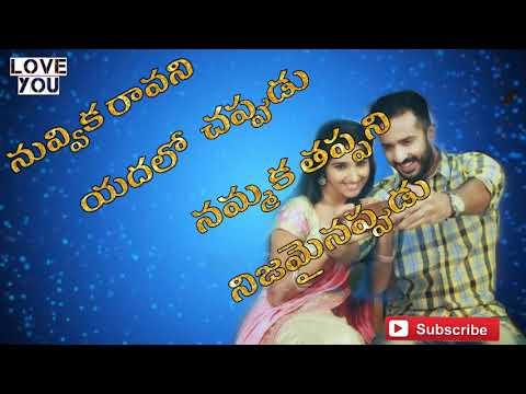Nuvvu Ika Raavani Yadalo Chappudu ||Love Song||Idi Maa Premakatha