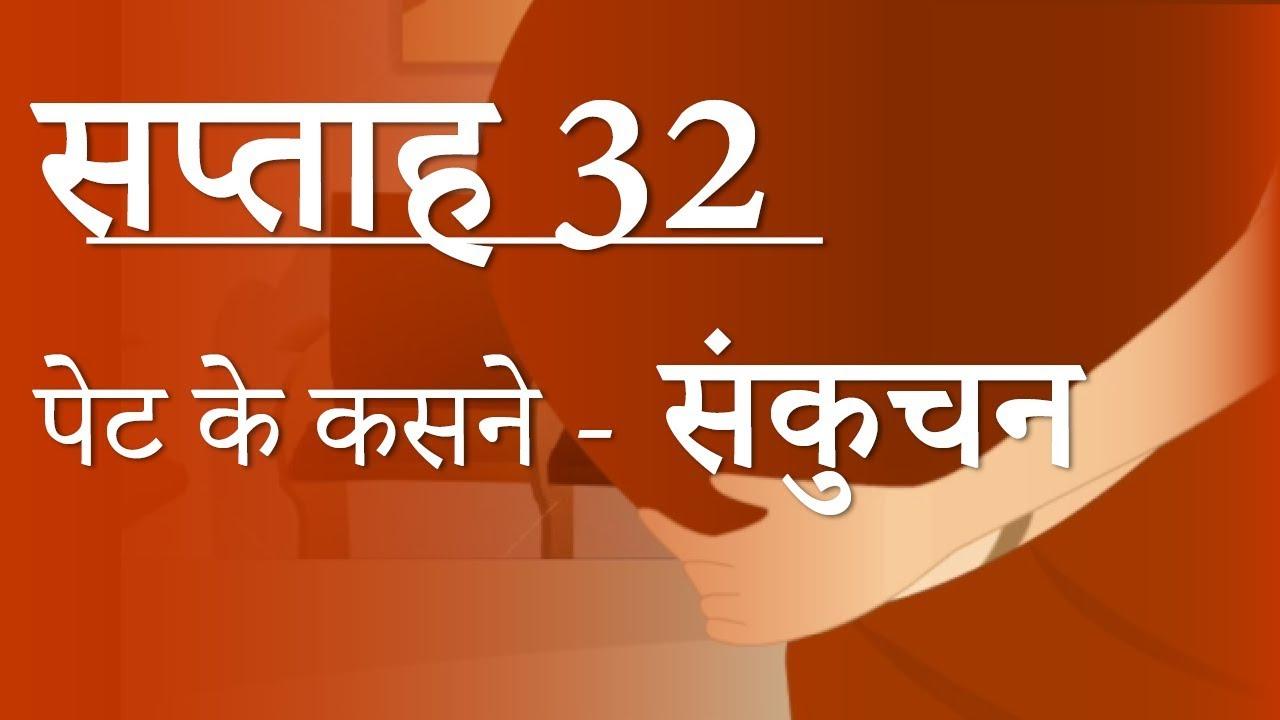 Pregnancy | Hindi | Week by Week - Week 32 | गर्भावस्था - सप्ताह 32 - Month  8