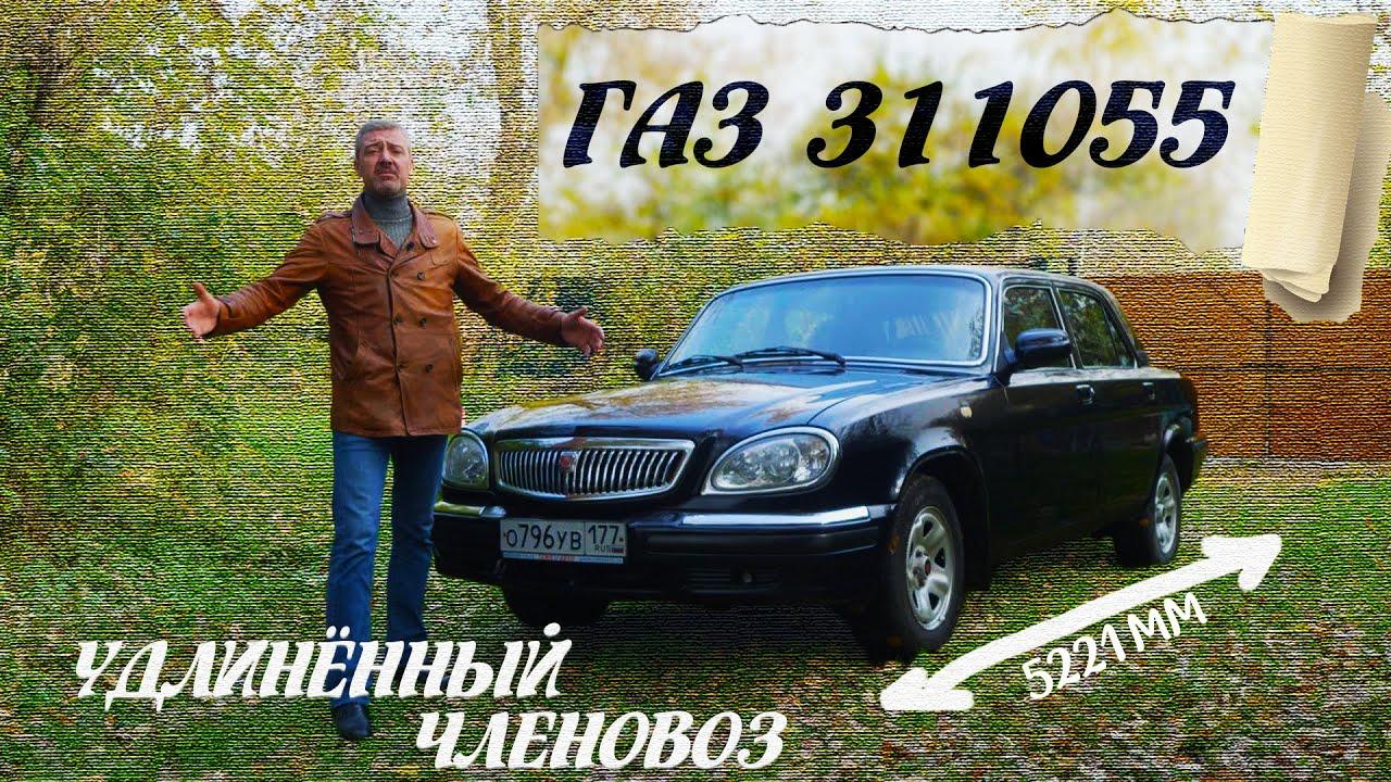 РЕДКАЯ ВОЛГА не ЛИМУЗИН!!! ГАЗ 311055 / ВОЛГА ПЕРЕРОСТОК / Иван Зенкевич