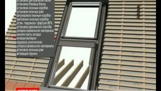 Мансардные окна Velux(, 2015-09-07T14:48:09.000Z)