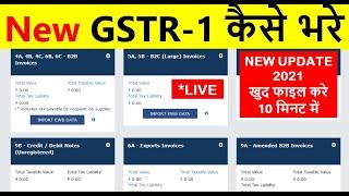 HOW TO FILE GSTR-1 ONĻINE |GSTR-1 FILING WITH NEW CHANGES|HOW TO AMEND GSTR-1|NEW CHANGES OF GSTR-1