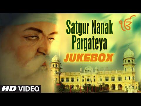 SATGUR NANAK PARGATEYA (JUKEBOX) | SHABAD GURBANI