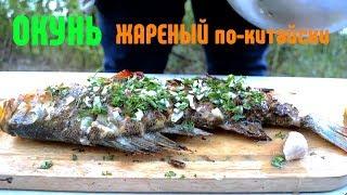 Рыба по Китайски, жарим окуня в походе, рыба на костре