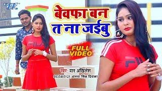 2020 का सबसे दर्द भरा वीडियो गीत | Bewafa Ban Ta Na Jaiebu | Yaar Akhilesh,Antra Singh Priyanka