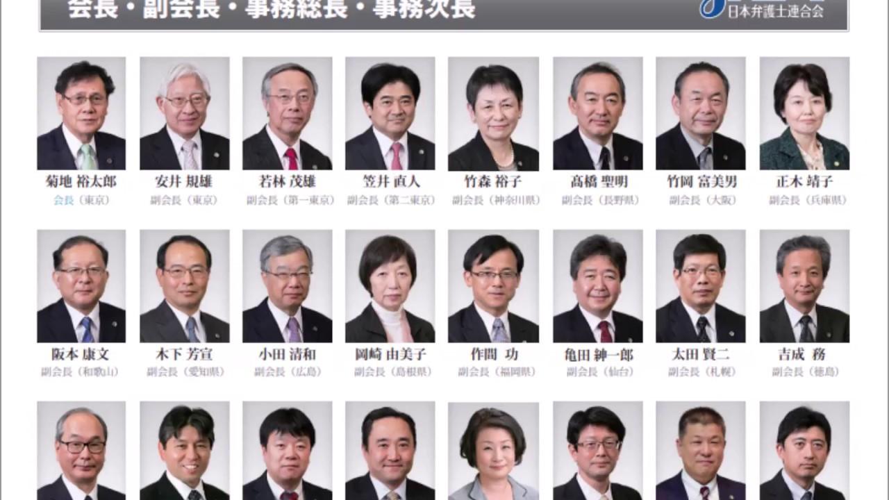 会 連合 日本 弁護士 司法制度改革