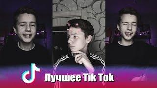 А вот и самый красивый парень из Tik Tok`a. Лучшее с @crzmsk | Tik Tok