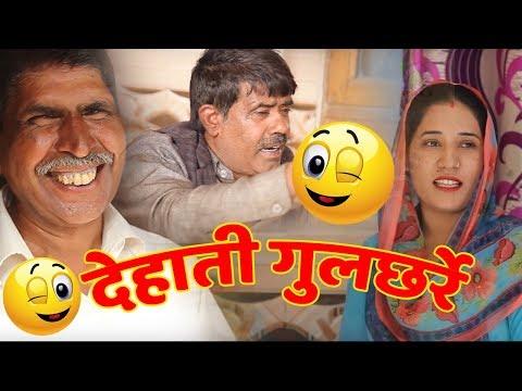देहाती गुलछर्रे  भाग - 1 # फुल कॉमेडी अशोक चौटाला # Bhadana music pali