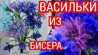 МК Цветы из бисера. Васильки