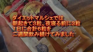 酵水素328選生サプリメントダイエット日記⇒https://dietmarche.net/?p=1...