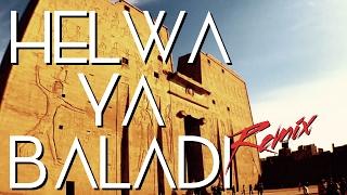 Helwa Ya Baladi - Dalida (Youssef Hassan Remix) - حلوة يا بلدي - يوسف حسن