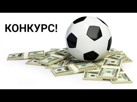 Ставки на спорт прогнозы на деньги где рекламировать прогнозы на спорт