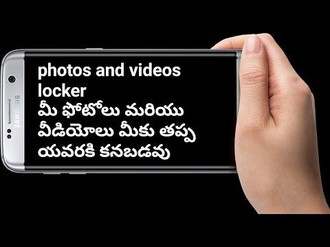 Photo video locker Telugu