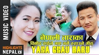 Yaha Ghau Haru | Binod Rai Ft. Reejon Thebe & Ayushma Limbukhim | New Nepali Song 2018/2075