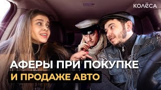 Аферы при покупке/продаже авто: раскрываем схемы мошенников. Таксист Русик на Kolesa.kz(, 2016-02-11T15:37:54.000Z)