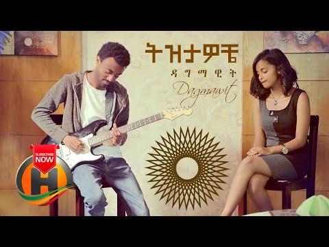Dagmawit – Tizitawoche   ትዝታዎቼ – New Ethiopian Music 2020 (Official Video)