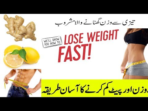 Home Remedy For Weight Loss| How to Lose Weight Fast| Reduce Belly Fat Fast|Wazn Kam Karne Ka tarika