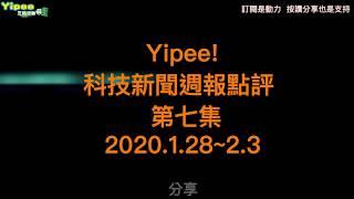 YIPEE 科技新聞週報點評 第七集 (2020.0128~2020.0203)