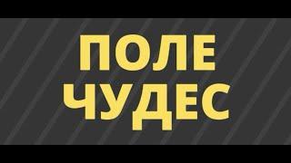 ПОЛЕ ЧУДЕС | ИНТЕРЕСНОЕ ПРОТИВОСТОЯНИЕ , # 2