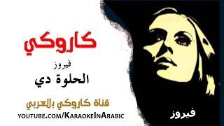 كاروكي الحلوة دي قامت تعجن - كلمات -كاروكي بالعربي