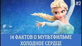 14 фактов о мультфильме Холодное сердце 2013 2