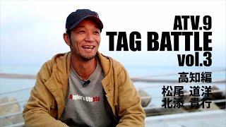 ATV.9【 TAG BATTLE vol.3 】松尾道洋 & 北添貴行 ~高知編 シーバス Thumbnail