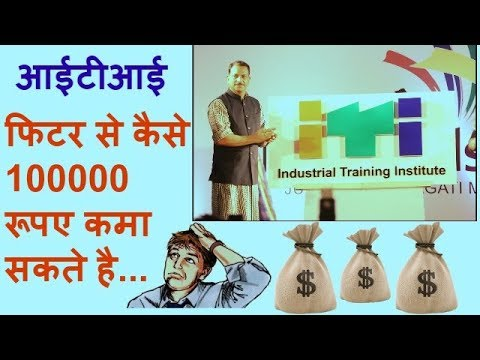 ITI करने के बाद FITTER कि सैलरी?OR सरकारी नौकरी? IS IT POSSIBLE?? HOW--CAN YOU?? thumbnail