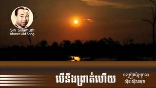 ber ning prat hery | sin sisamuth | បើនឹងព្រាត់ហើយ | ស៊ិន ស៊ីសាម៉ុត | khmer old song |
