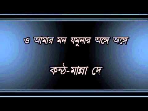 O Amar Mon Jamunar Ange Ange......Manna Dey.wmv