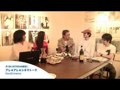アレ★アレ★シネマトーク 2012 6月