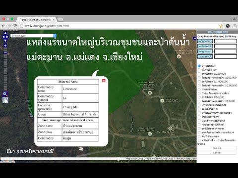 เปิดแผนที่สมบัติใต้แผ่นดินไทย ตอนที่ 023 แหล่งพัฒนาทรัพยากรแร่ แมงกานีส แม่ตะมาน จ เชียงใหม่final
