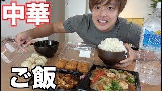 【中毒性やば】米3合に大量の好きな中華料理並べて大食いしたらもうやばいww thumbnail