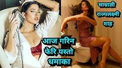 धमाका Dhamaka युट्युब र युट्युबर लाई मादल बजाको जस्तो बजाउँदै आज Samragyee Rajya Laxmi