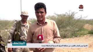 كاميرا يمن شباب بالقرب من منطقة المزرق الحدودية لمحافظة صعدة  | تقرير سعد القاعدي
