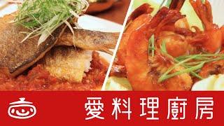 【闔家團圓】番茄糖醋醬 炒蝦+煎魚   愛料理廚房 x 嬌媽媽廚房阿嬌