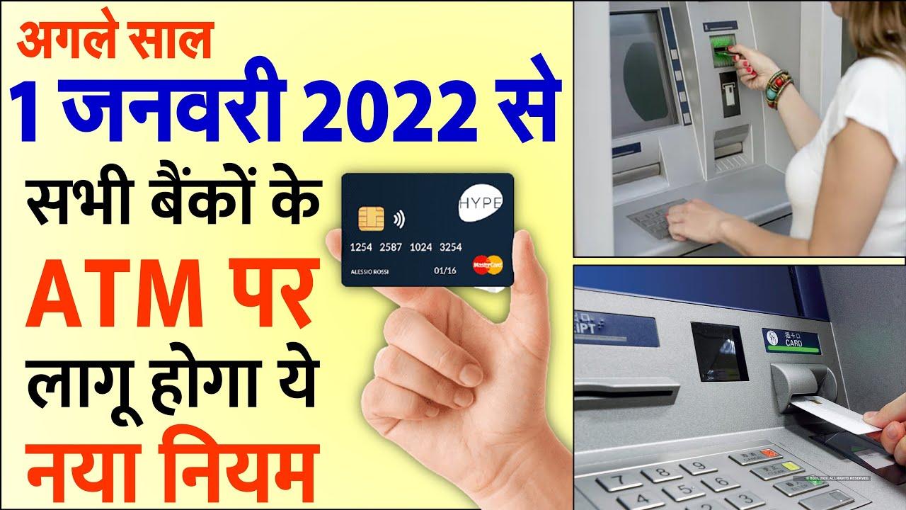 RBI ने बैंकों को 1 जनवरी 2022 तक का दिया समय, सभी बैंकों के ATM पर लागू होगा ये नया नियम news