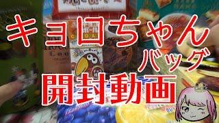 ゆみです!近所のとある店で見かけたキョロちゃん! 森永のお菓子に目がな...