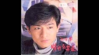 Andy Lau 6. 永远爱你 (情感的禁區) [1987]