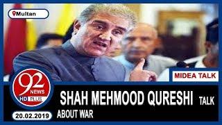 Multan: Foreign Minister Shah Mehmood Qureshi Talks to Media | 19 February 2019 | 92NewsHD