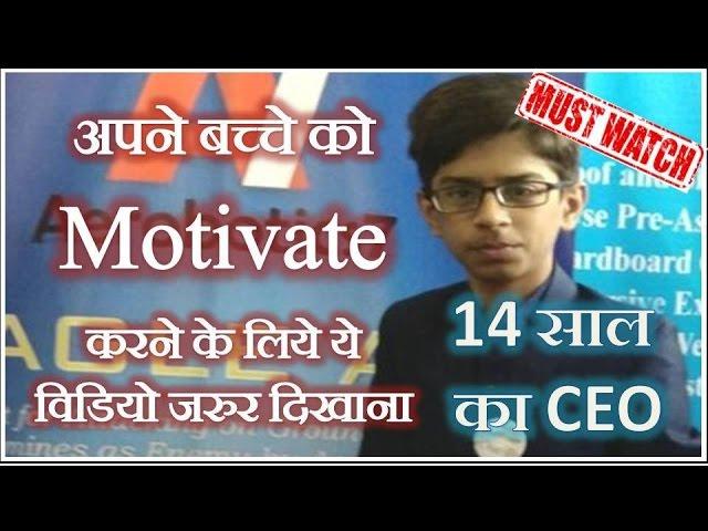 अपने बच्चे को Motivate करने के लिये ये विडियो जरुर दिखायें..
