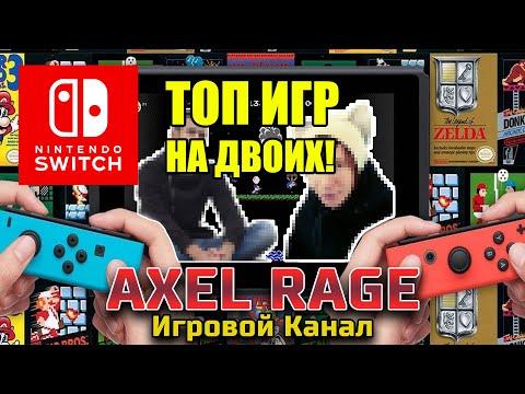 Игры на двоих Nintendo Switch
